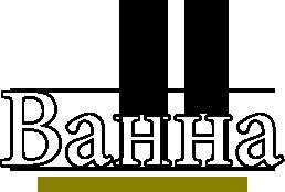 Ванна-77.ру - Магазин сантехники и сопутствующих товаров.